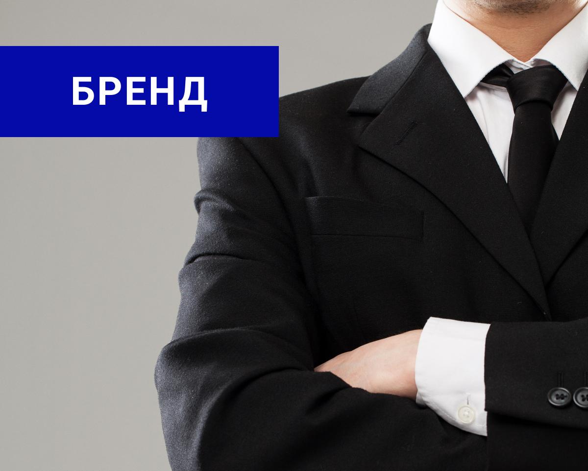 You are currently viewing Личный бренд. Зачем и для кого?